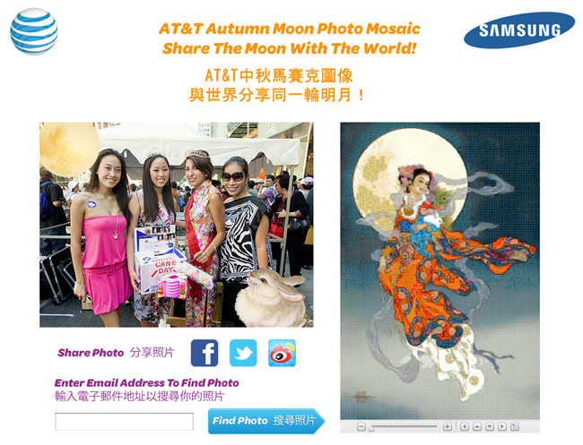photo_mosaic_att_moon